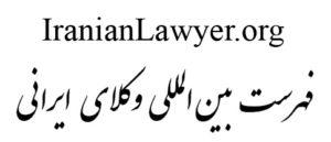 iranian lawyers vancouver bc